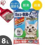 猫砂 ねこ砂 クリーン&フレッシュ Ag+ 8L KFAG-80(アイリスオーヤマ)
