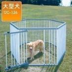ケージ 犬 ゲージ サークル 屋外 ペット 犬用ゲージ 送料無料 パイプ製 ペットサークル UC-106 犬 オシャレ アイリスオーヤマ おしゃれ かわいい