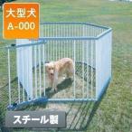 ショッピングサークル 犬用ゲージ スチール 犬用ゲージ ケージ パイプ製ペットサークル UC-126 犬 大型犬舎 インテリア