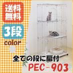ケージ 猫 ゲージ  キャットケージ 3段 猫ケージ ペットケージ ゲージ PEC-903 シルバー(猫用品 アイリスオーヤマ 送料無料) オシャレ おしゃれ