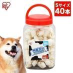 骨型ガム ミルク味(40本) SP-MGB40S アイリスオーヤマ ドッグフード フード 犬用 犬おやつ