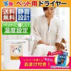 ショッピングシャンプー ペット用 ドライヤー PDR-270 アイリスオーヤマ ペット用品 犬用品  犬 猫 ドライアー【同梱不可】