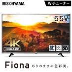 4K 4Kテレビ 55型 液晶テレビ 新品 55インチ 4K対応液晶テレビ ブラック 55UB10P アイリスオーヤマ:予約品