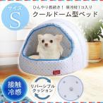 クールウレタンドーム型ベッド PCDB-17S Sサイズ (c17) アイリスオーヤマ ひんやり 犬 猫