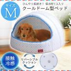 クールウレタンドーム型ベッド PCDB-17M Mサイズ (c17) アイリスオーヤマ ひんやり 犬 猫