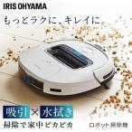 ロボット掃除機 ホワイト IC-R01-W アイリスオーヤマ