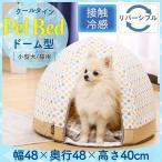 ペットベッド おしゃれ かわいい 犬 猫 ペット ベッド 春 夏 夏用 クール ハウス ドーム 洗える ペット用クールドーム型ベッド PCDB-18 アイリスオーヤマ