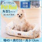ペットベッド おしゃれ かわいい 犬 猫 ペット ベッド 夏 夏用 クール 洗える ペット用クールソファベッド 角型 ベージュ PCSB-18S Sサイズ アイリスオーヤマ