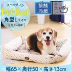 ペットベッド おしゃれ かわいい 犬 猫 ペット ベッド 夏 夏用 クール 洗える ペット用クールソファベッド 角型 ベージュ PCSB-18L Lサイズ アイリスオーヤマ