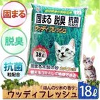 猫砂 ねこ砂 ウッディフレッシュ 18L WF-180(アイリスオーヤマ)