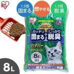 猫砂 ねこ砂 ハイパーウッディフレッシュ HWF-80 8L(猫砂・トイレタリー用品・トイレ用品・アイリスオーヤマ)