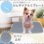 ひんやりアルミプレート PALP-KS 角型 Sサイズ (f17) アイリスオーヤマ ひんやり 犬 猫
