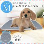 ひんやりアルミプレート PALP-KM 角型 Mサイズ (f17)アイリスオーヤマ ひんやり 犬 猫