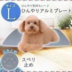ひんやりアルミプレート PALP-KL 角型 Lサイズ (f17)アイリスオーヤマ ひんやり 犬 猫