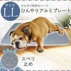 ひんやりアルミプレート PALP-K2L 角型 2Lサイズ(f17) アイリスオーヤマ ひんやり 犬 猫