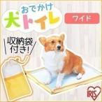 アイリスオーヤマ おでかけ犬トイレ ワイド ODT-W