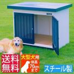 犬小屋 屋外 大型犬 スチール犬舎 SL-1200 アイリスオーヤマ 犬舎 防寒 大型犬舎 かわいい インテリア