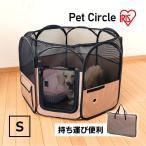 ◆タイムセール◆ペットサークル 折りたたみサークル Sサイズ POTS-800A  犬 猫 アイリスオーヤマ コンパクト 室外 室内 お出かけ かわいい おしゃれ