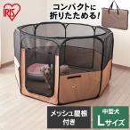Yahoo!わんことにゃんこのおみせタイムセール/ペットサークル コンパクト 折りたたみサークル Lサイズ POTS-1260A  犬 猫 アイリスオーヤマ 折りたたみ 室外 室内 かわいい