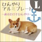 涼感 保冷剤 犬 猫 アイリスオーヤマ ペット用品 犬用品 マット
