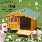 犬小屋 屋外 大型犬 ロッジ犬舎 RK-1100 犬舎 防寒 木製 DIY 大型犬舎