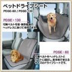 ペットドライブシート(後部座席用) PDSE-130 グレー(シートカバー ドライブボックス ) 人気 おしゃれ オシャレ かわいい