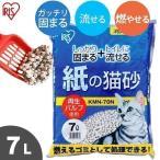 猫砂 ねこ砂 (紙・流せる・燃やせる)紙の猫砂 KMN-70N 7L