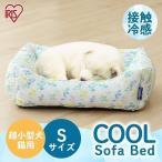 ペットベッド 夏用 犬 おしゃれ かわいい 犬 猫 ペット ベッド 春 夏 クール ペット用クールソファベッド 角型Sサイズ アイリスオーヤマ PCSB-21S