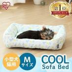 ペットベッド 夏用 犬 おしゃれ かわいい 猫 ペット ベッド 春 夏 クール ペット用クールソファベッド 角型Mサイズ アイリスオーヤマ PCSB-21M