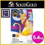 インディゴムーン ソリッドゴールド 5.4kg (TP)(旧:SGJプロダクツ 猫 フード)キャットフード 猫用 フード 猫
