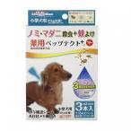 虫よけ ドギーマン 薬用ペッツテクト+小型犬用 3本入(TC)(LP) ペット用品 犬用品 猫用品 ノミ取り