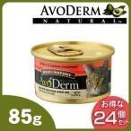 アボダーム 猫缶 セレクトカット サーモンコンソメ 85g×24個セット アボダーム(AA) キャットフード 猫