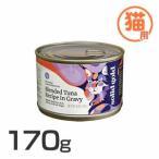 ソリッドゴールド ブレンドツナ缶 170g Solid Gold(猫 猫用 キャットフード フード ペット)