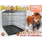 エントリーでP14倍以上★ケージ 猫 ゲージ  ペットケージ DG-9008 SIS 犬 猫 サークル キャリー