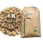 猫砂 木質ペレット 33L (20kg)  送料無料 (代引不可) ネコ砂 ねこ砂 ペレット 燃料 ペレットストーブ システムトイレ