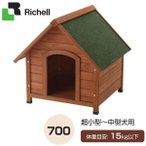 リッチェル 木製犬舎 700 1台