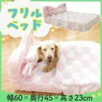 フリルベッド ピンク(ペット ベッド ペットベッド 犬 猫 ねこ フリル かわいい) かわいい おしゃれ あすつく