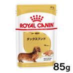 ロイヤルカナン 成犬〜高齢犬用 WET ダックスフンド 85g ロイヤルカナン (D)(ウェットフード ドッグフード ペットフード 高齢犬 シニア ダックス)
