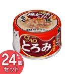 CIAO とろみ 焼かつお ささみ カツオ節入り 80g いなばペットフード(24個セット)(D) 猫用 猫 ねこ 缶詰 フード ごはん エサ