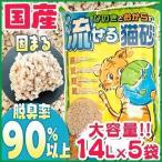 Yahoo!わんことにゃんこのおみせタイムセール/猫砂 ねこ砂 ネコ砂 流せる ひのき おから ひのきとおからの流せる猫砂 14L 5個セット まとめ買い