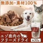 犬 猫 おやつ エゾ鹿のフリーズドライ 犬・猫用 30g 68304083 whitefox (D)(B)