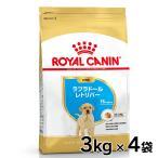 [正規品]ロイヤルカナン 犬 ラブラドールレトリバー 子犬用 3kg 4個セット(AA)(D) ドッグフード フード 犬用 犬