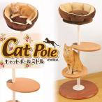 ≪数量限定特価≫キャットポール ミドル CP-MWB02 ボンビ  猫用 スリム コンパクト キャットタワー 猫タワー 置き型 据え置き型 小型 おしゃれ