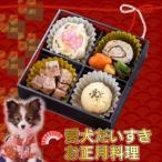 犬用 Deco's Dog Cafe2016 愛犬だいすきお正月料理:予約品 【同梱不可】 ペット用 おせち お正月 おいしい