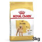 [正規品]ロイヤルカナン 犬 プードル 成犬用  3kg (AA)(D) ドッグフード フード 犬用 犬