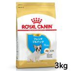[正規品]ロイヤルカナン 犬 フレンチブルドッグ 子犬用 3kg ドッグフード フード 犬用 犬