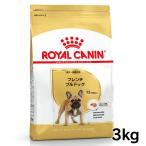 [正規品]ロイヤルカナン 犬 フレンチブルドッグ 成犬用 3kg (AA)(D) ドッグフード フード 犬用 犬