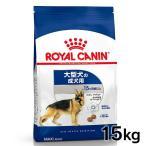 [正規品]ロイヤルカナン 犬 マキシ アダルト 成犬・高齢犬 15Kg(D) ドッグフード ドライフード 犬用