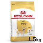 [正規品]ロイヤルカナン 犬 チワワ 成犬用  1.5kg  (A