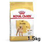 [正規品]ロイヤルカナン 犬 プードル 成犬用  1.5kg (AA) ドッグフード フード 犬用 犬